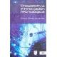 Prospectiva E Innovacion Tecnologica