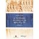 Fortificacion De España En Los Siglos Xiii Y Xiv (Vol.I-Ii), La